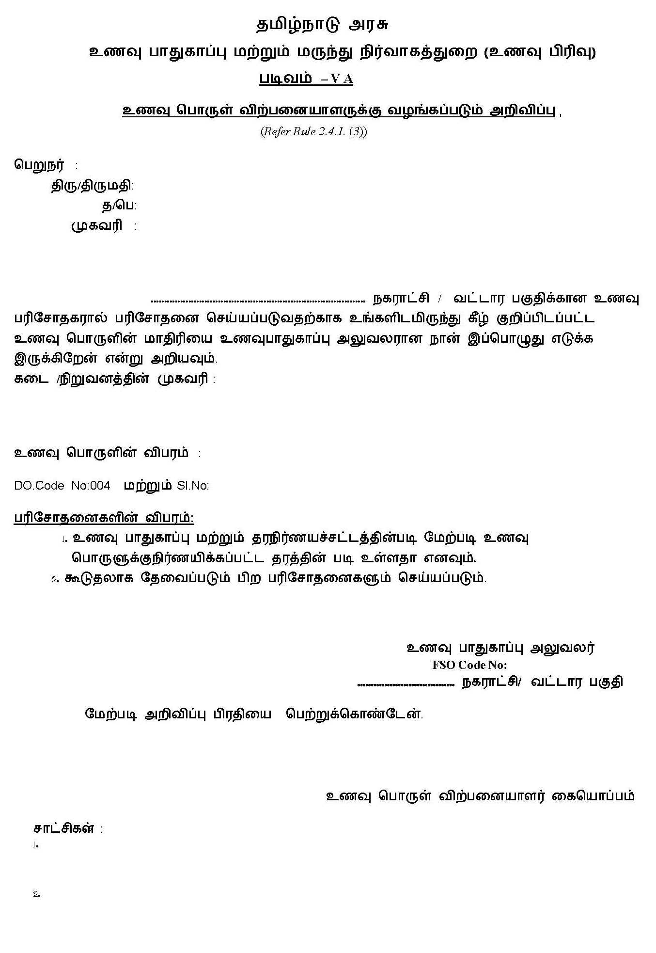 workplace safety essay in tamil Free essays on industrial safety essays tamil get help with your writing 1 through 30.