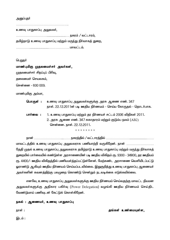 letter_page_1 Safety Officer Application Letter on