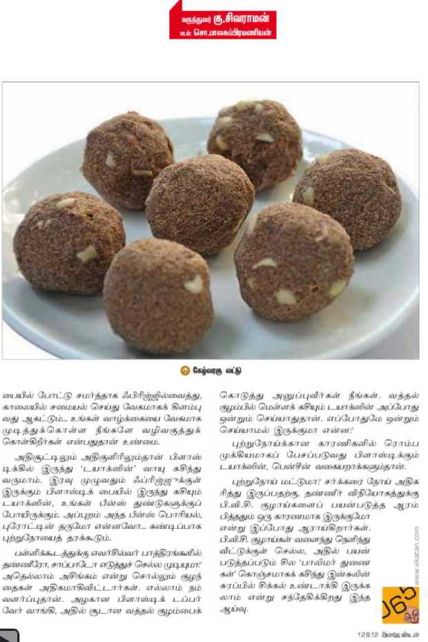 Pages from anantha vikadan12.9.2012_Page_2