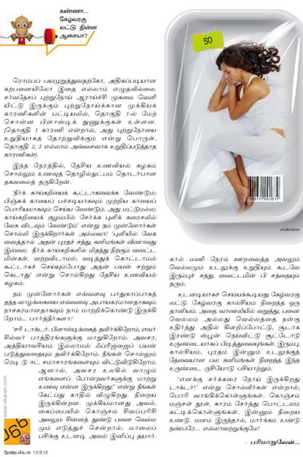Pages from anantha vikadan12.9.2012_Page_3