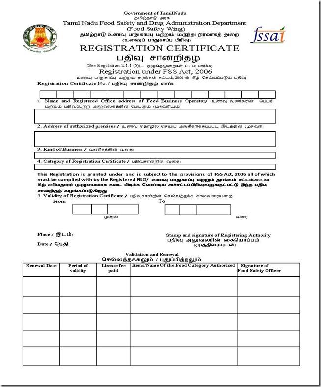 FORM-Registration Certificate Format-TN-TamilandEnglish(UNICODE)1