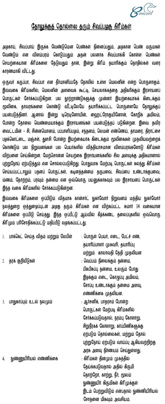 Press Release Fairness cream final_Page_1