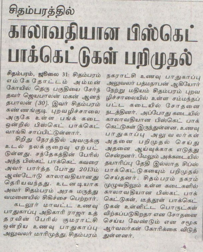 thinakaran paper