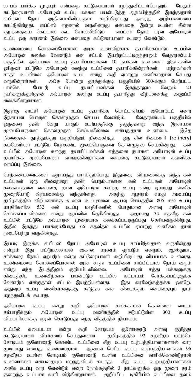 Consumer News to Dinamani (2)_Page_2