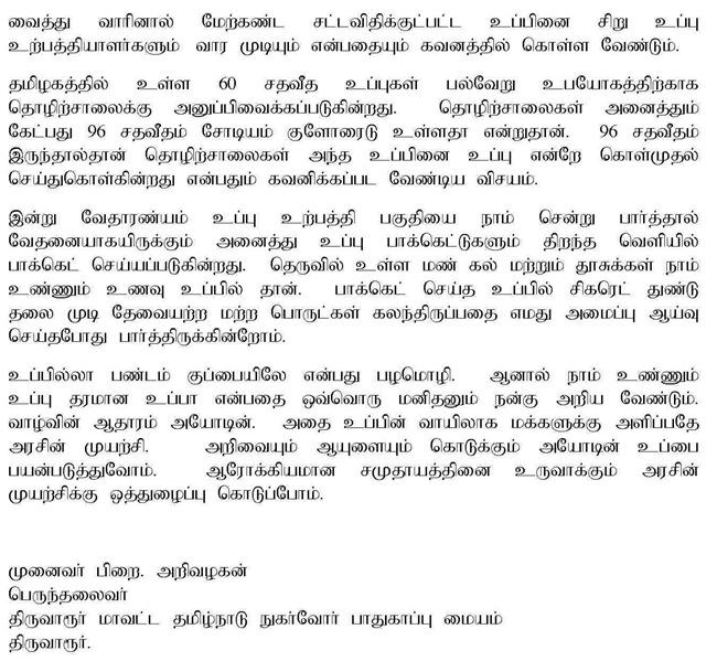 Consumer News to Dinamani (2)_Page_3