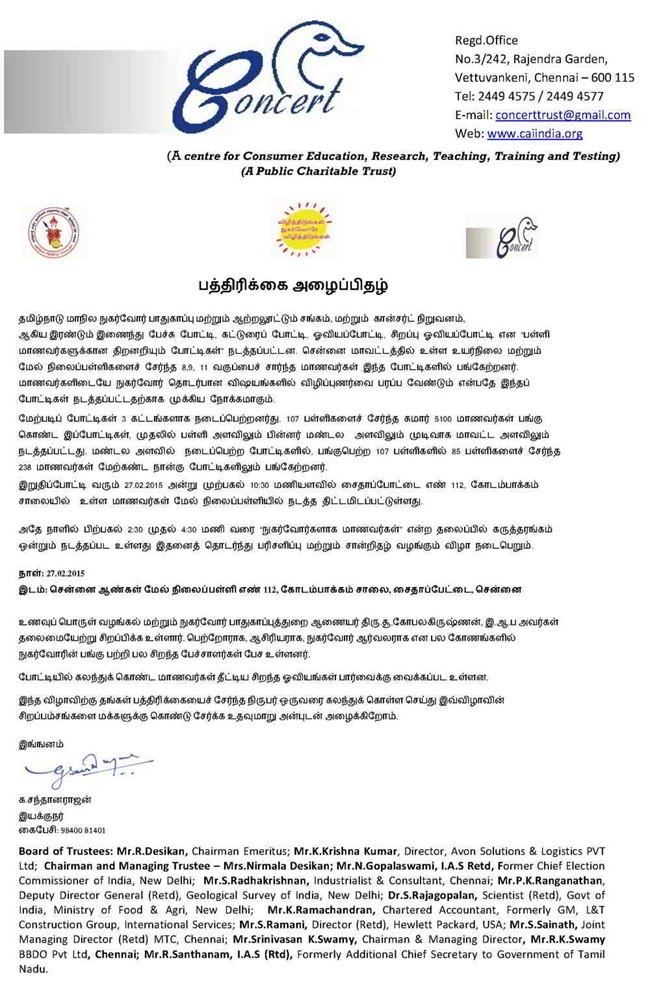 Press Invitation - Tamil