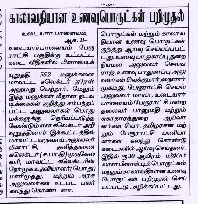 Paper news 13.08.15 001