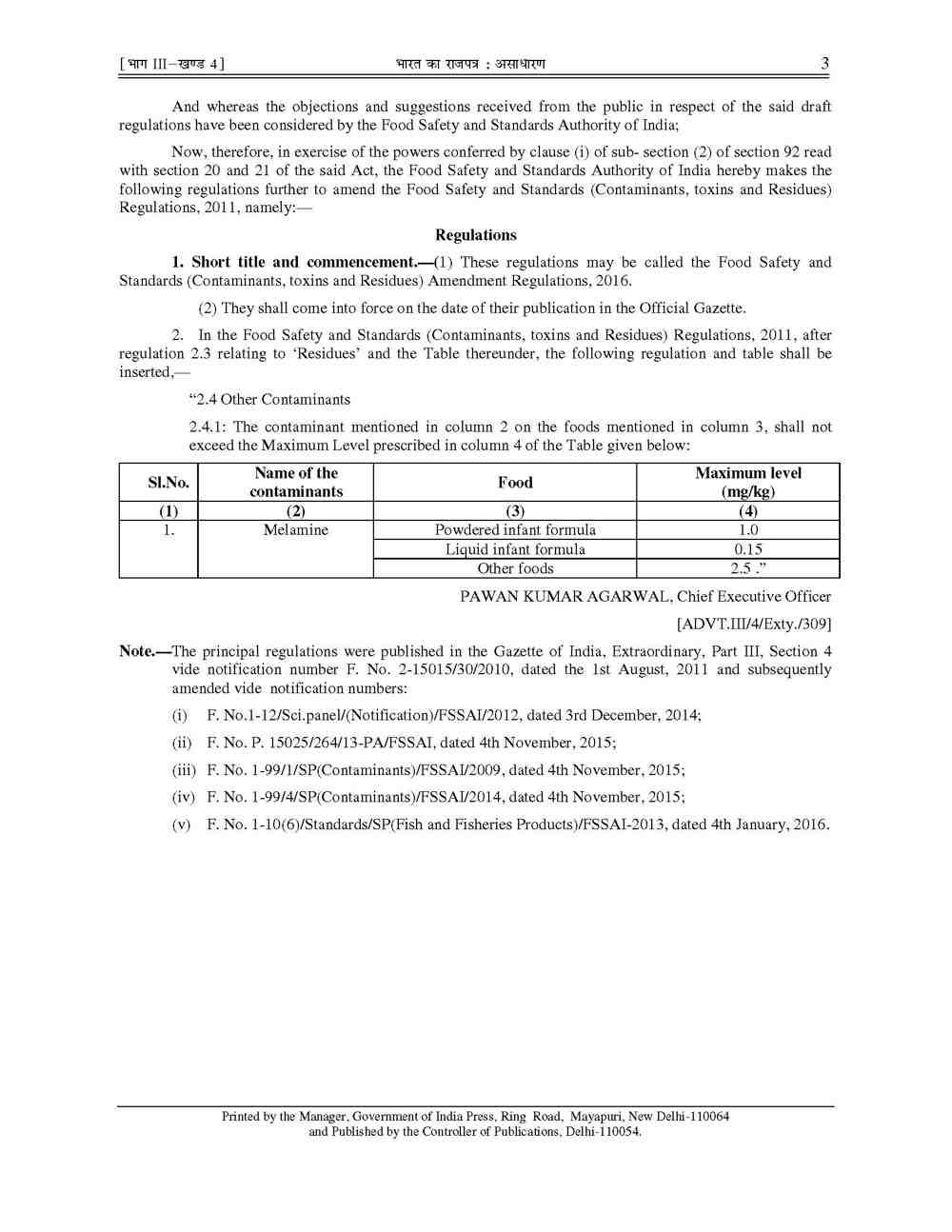 Gazette_Notification_Melamine_Milk_Page_3