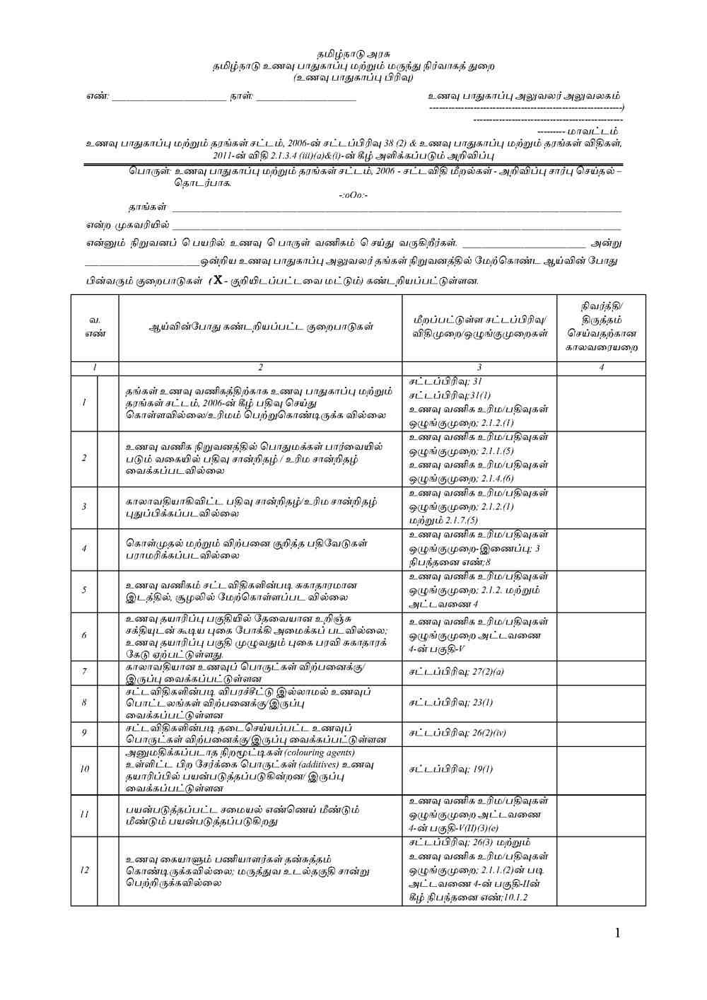 InspectionReport_All_Page_1
