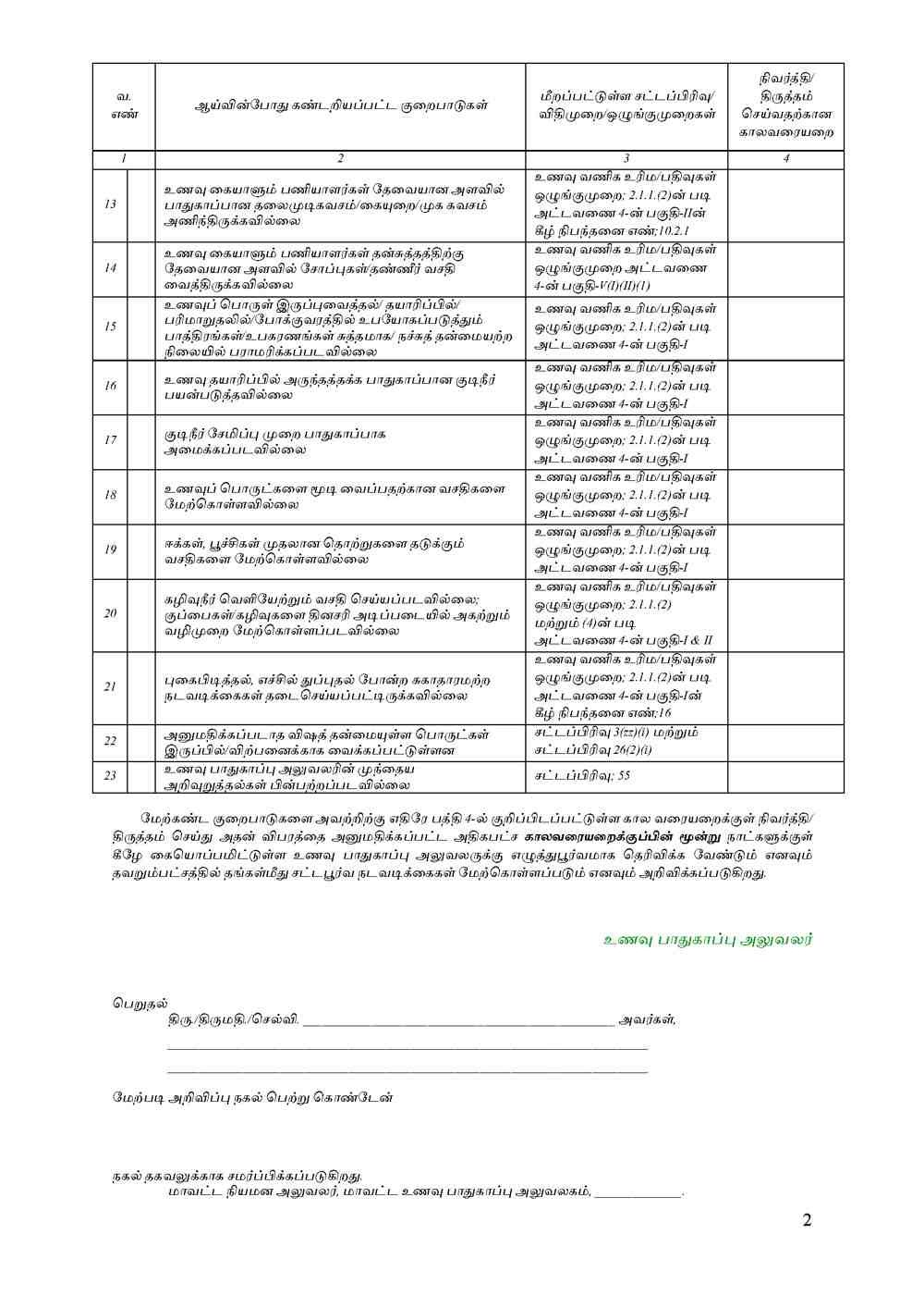 InspectionReport_All_Page_2