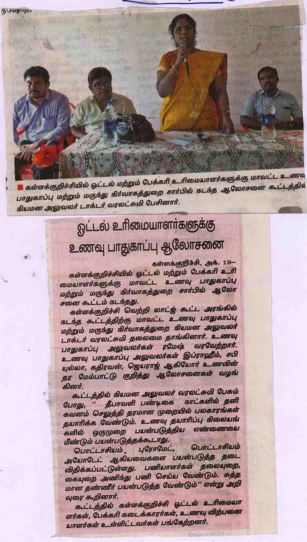 kallakurichi  paper news