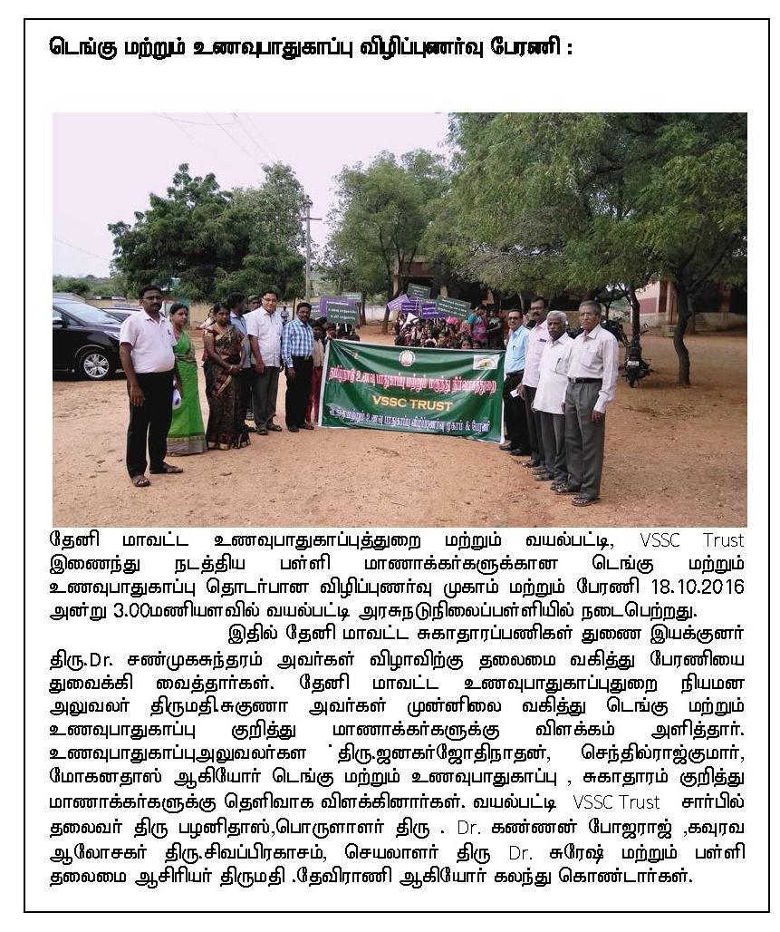 news_vayalpatti