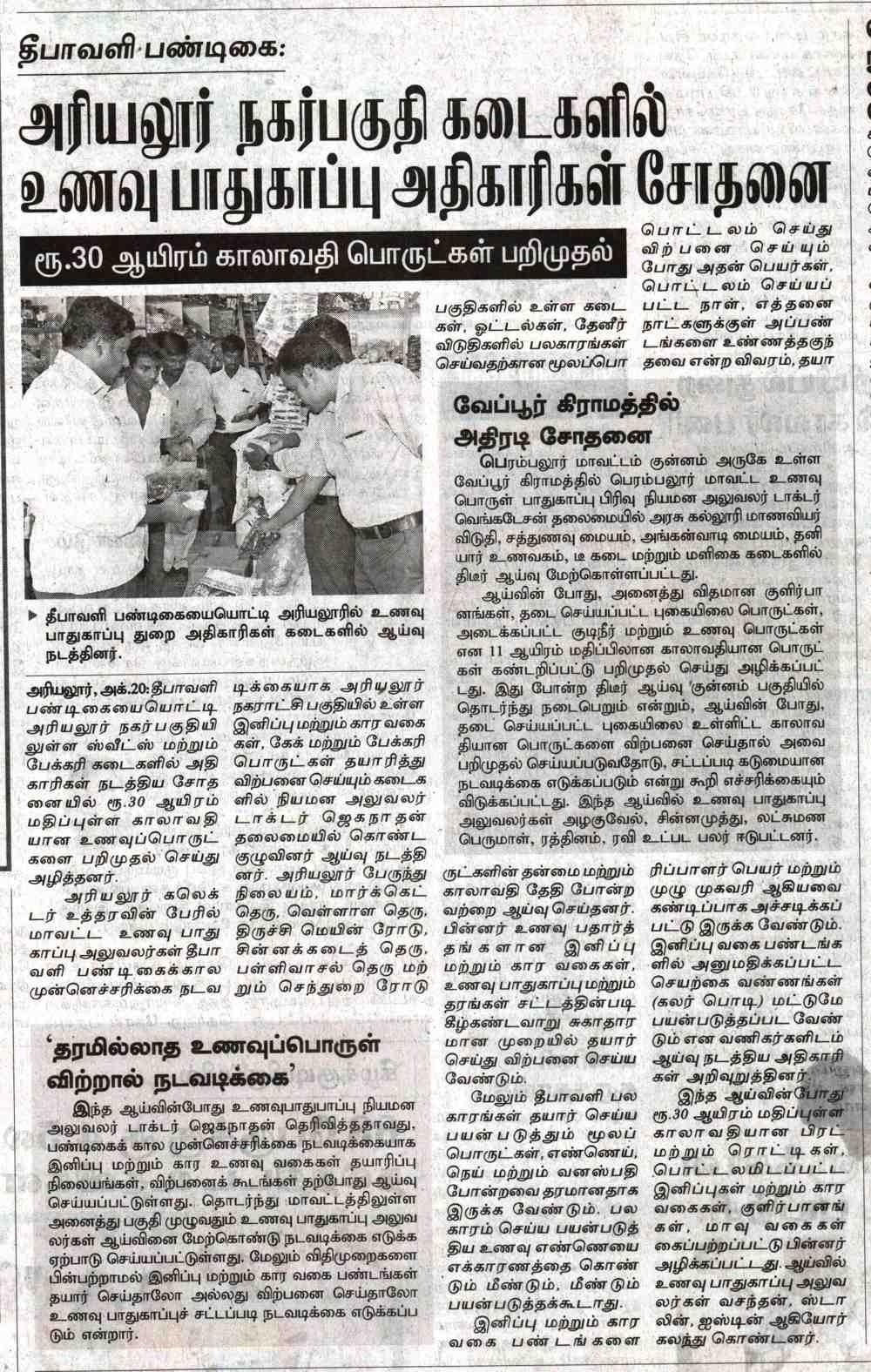 Paper News 20.10.16 001-n