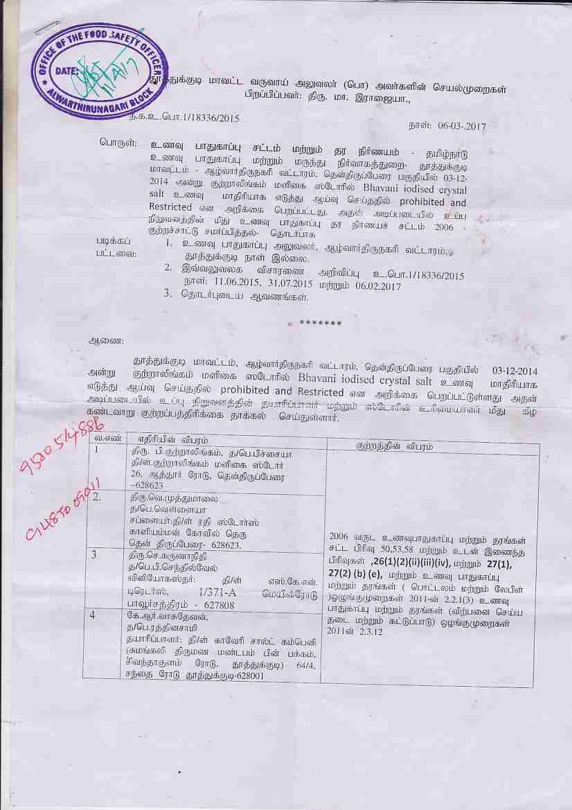 adjudication order_Page_1