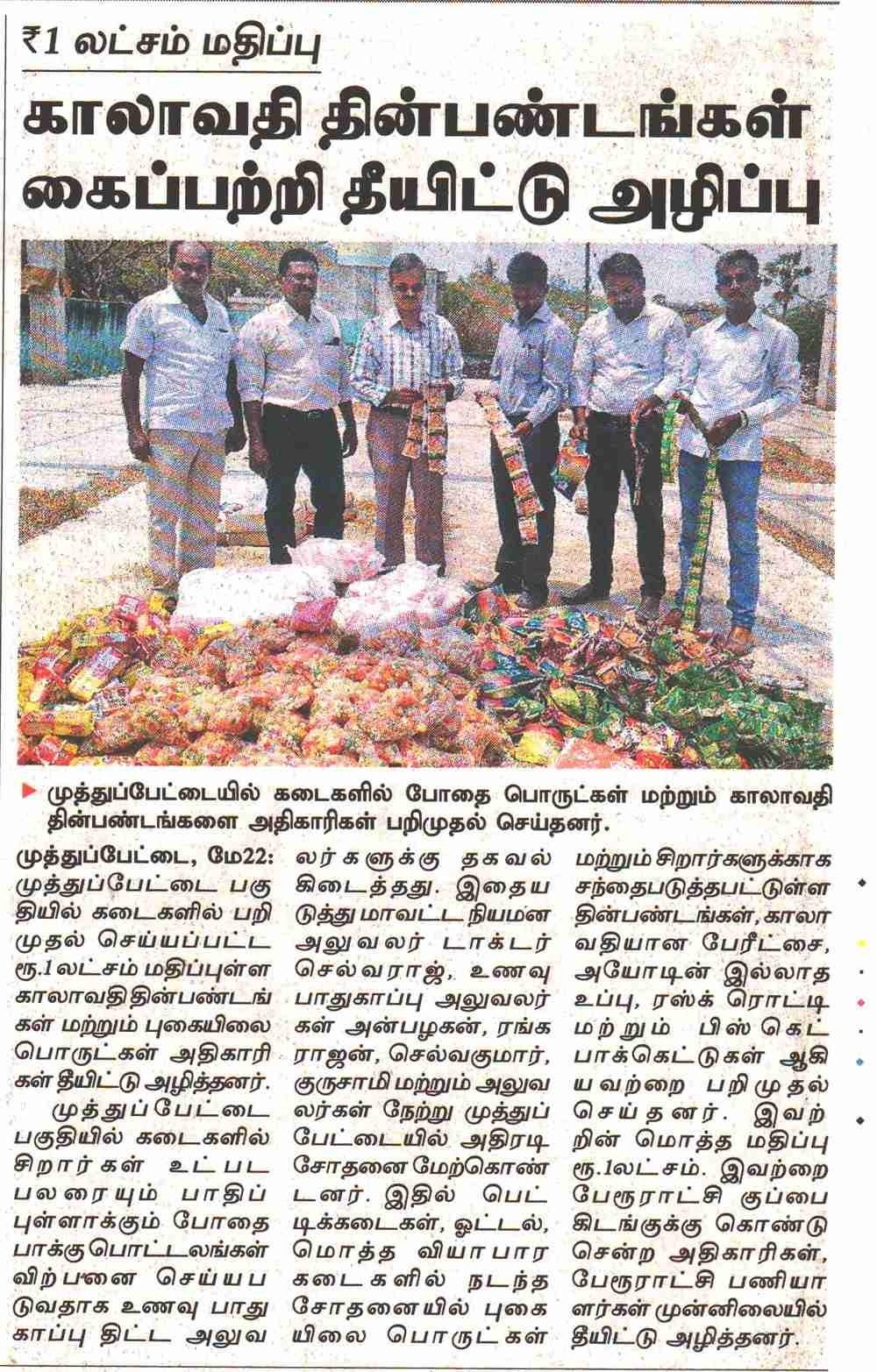 Dhinakaran - 22.05.2017 - Thiruvarur.