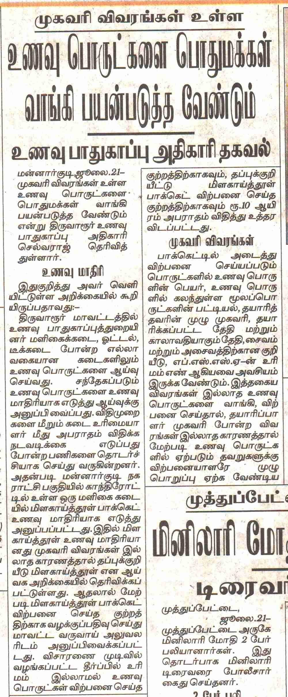 Daily Thanthi - 21.07.2017