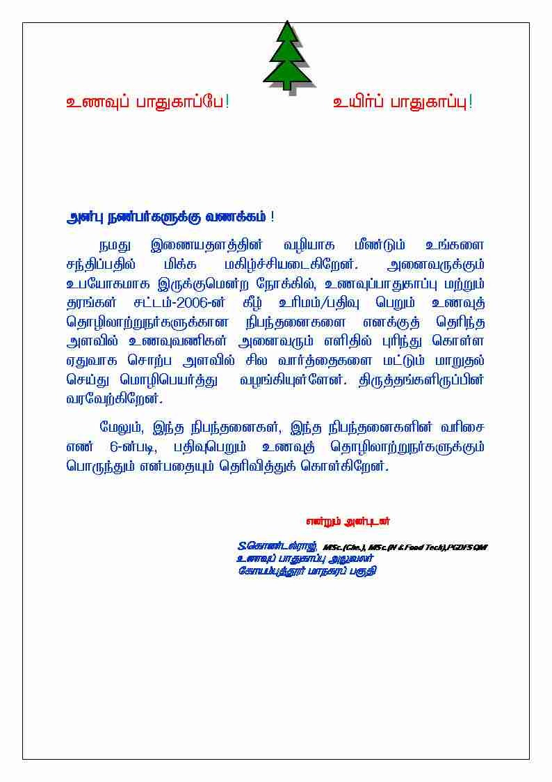 Conditions-Tamil_Page_1