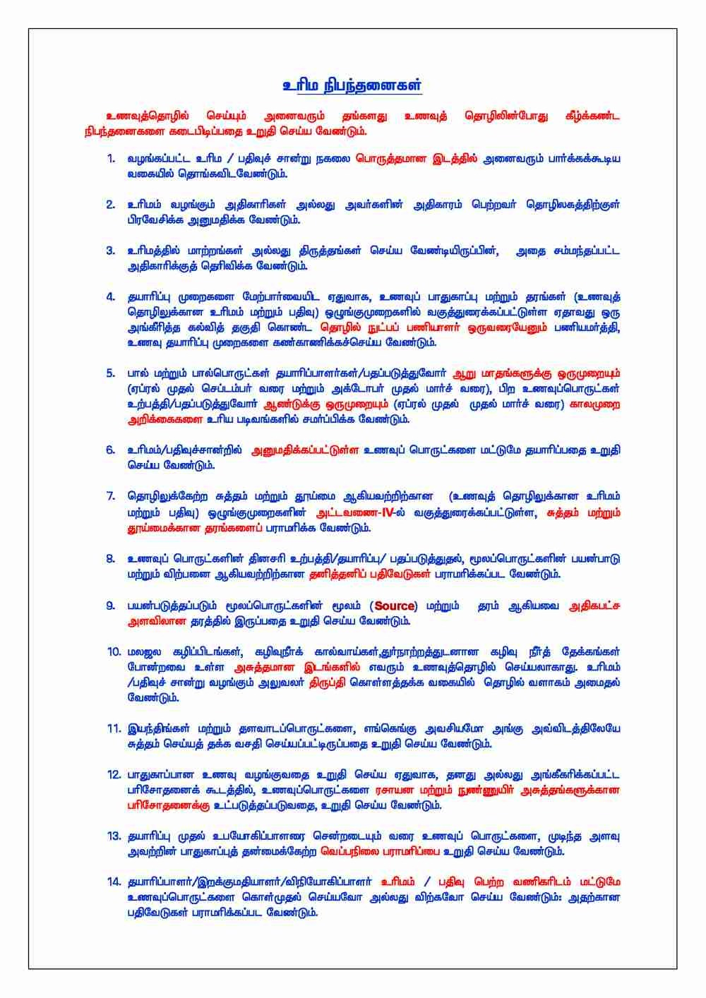 Conditions-Tamil_Page_2