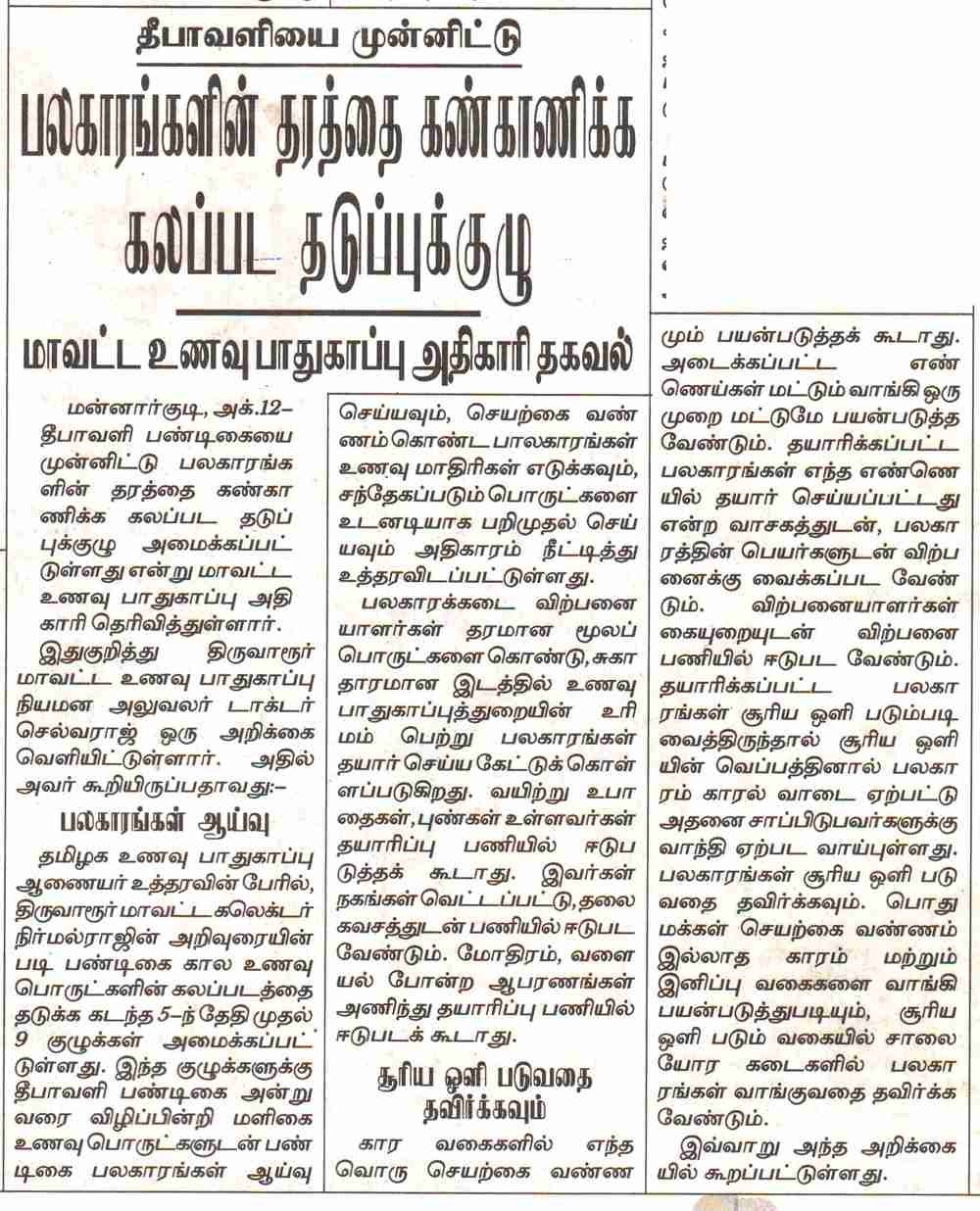 Daily Thanthi - Sweet Bakery -  12.10.2017