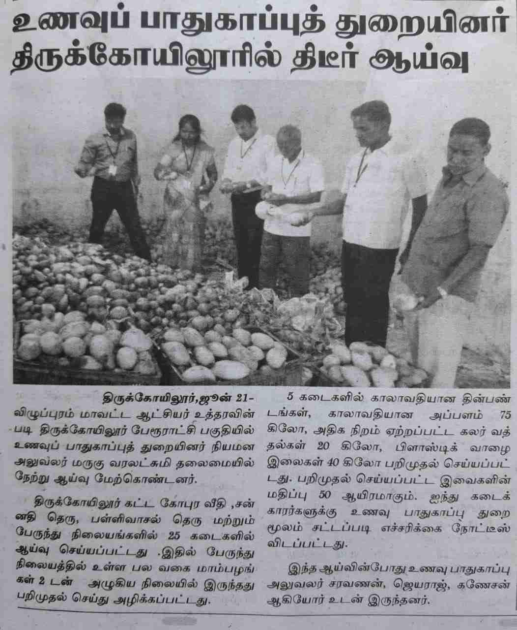 tkr paper news-01