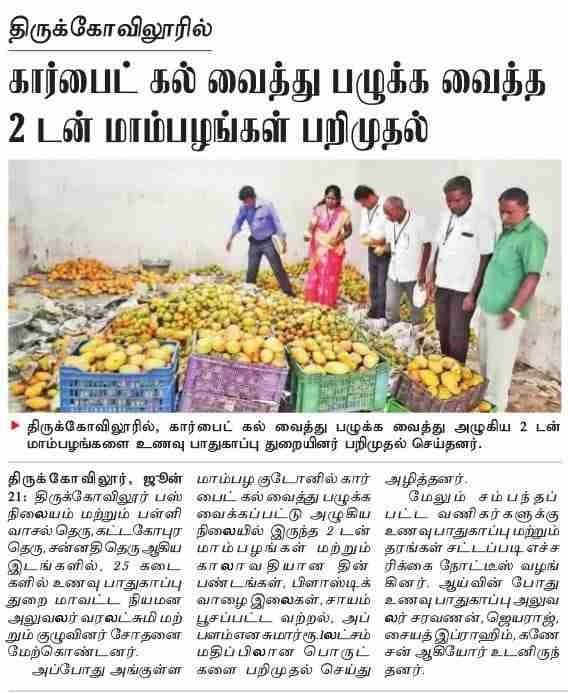 tkr paper news